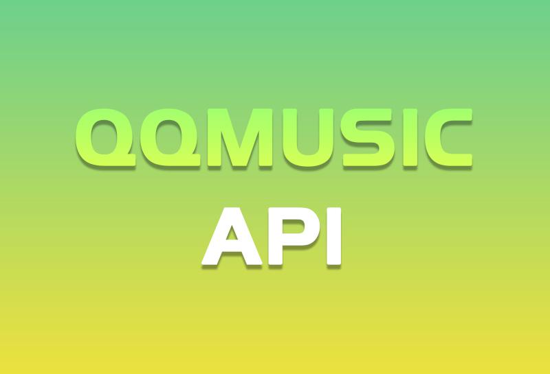 QQ音乐全能解析API接口更新,支持单曲,歌词,歌单,搜索,MV等-同济互联