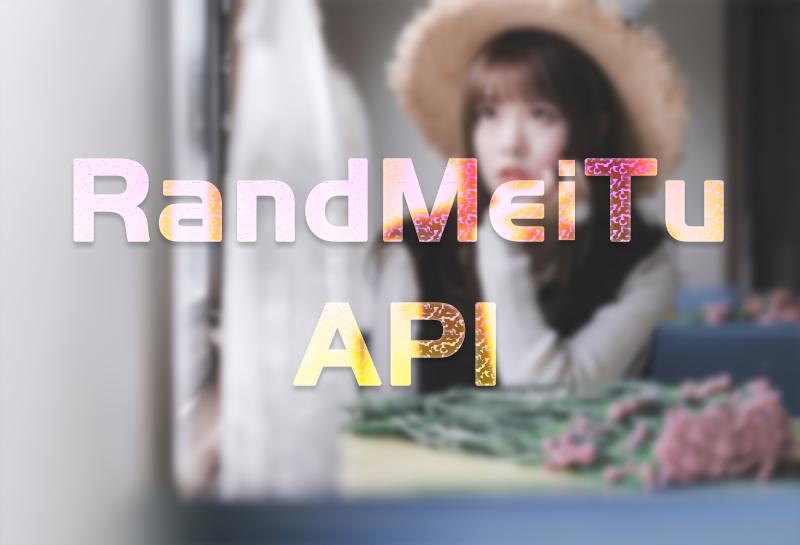 用PHP写一个随机美图API-同济互联