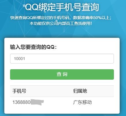 震惊!腾讯QQ8亿多用户绑定手机数据被泄露-同济互联